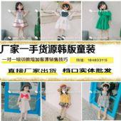 欧韩时尚童装微商一件代发货源 厂家直销手把手教你如何做好童装