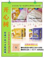 贝贝拉柔纸巾物美价廉新品开心树纸尿裤厂家都是湖南长沙康威图片