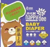 开心树纸尿裤新品上市招商婴儿拉拉裤超薄透气宝宝超薄透气纸尿裤