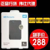 行货西部数据1TB 2.5寸移动硬盘