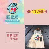 四宝妈微信童装女装货源 招免费代理加盟,一件代发,厂家一手货源>图片