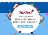 Tiptop冰淇淋冰激淋店加盟新西兰国民品牌高端排行排前几冰淇淋