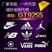 微信GT9255 公司渠道货潮鞋潮服一手货源诚招微信代理