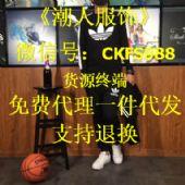 潮人微信CKFS988带你了解苏州耐克阿迪高仿服装批发市场