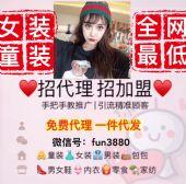 韩版微商女装免费代理 童装一件代发,送加人方法 有培训