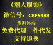 江苏潮牌服装一件代发原单货源 厂家直销免费招代理
