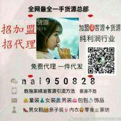 中韩女装童装微商一手货源,免费代理一件代发,包教包会,手把手指导