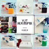 VJT纯天然洗护肤品店铺图片
