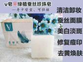 纯天然手工皂V蚕丝皂
