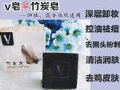纯天然手工皂V竹炭皂