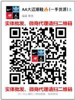 【担保交易】莆田厂家直销耐克阿迪新百伦运动鞋招批发商实体微信代理
