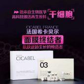希卡贝尔干细胞面膜正品购买多少钱?代理在哪拿货