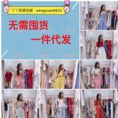 淘宝网店服装货源童装女装亲子装一件代发
