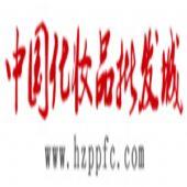 中国化妆品批发城