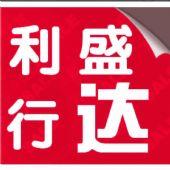 高仿奢侈品哪里进货找广州盛达利皮具商行批发零售诚招加盟图片