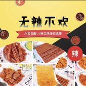 时光悠味网红辣条厂家代理怎么做 网红辣条14种口味