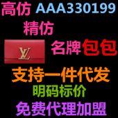 高仿名牌奢侈品包包 支持一件代发 产品众多欢迎代理免费加盟图片
