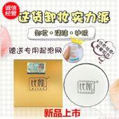 比颜净肤洁面卸妆细腻密集泡沫水润深层清洁中国3年去黑头否