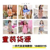 欧韩童装一件代发厂家直销 一件也是出厂价