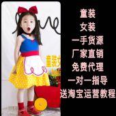 微商童装女装一手货源,招加盟免费代理,一件代发,一对一指导