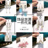 时尚韩版饰品小商品厂家直销货源一件代发无需囤货招代理加盟图片