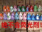 洗衣液微商代理厂家微信号图片