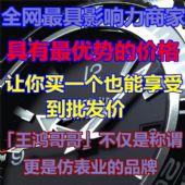 【王鸿哥哥卖表为生】行业十大影响力商家之一店铺图片
