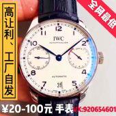 ¥20-100元 广州手表工厂 微信网店货源 免费代理 一件代发