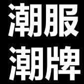 江苏潮牌服装男女装货源网批终端批发