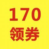 170领券网