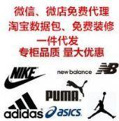 工厂直销纯原级耐克阿迪运动鞋可代发可退换