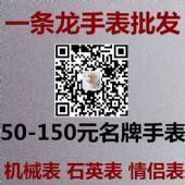 微商货源高档名牌手表 工厂货源 免费诚招代理 支持一件代发图片