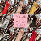 女装童装男装微商实体店一手货源,招代理加盟,一件代发图片
