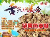 五谷燕麦酥厂家批发15元模式燕麦酥货源供应