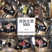 微商女装代理一手货源杭州广州女装市场欧韩泰时尚精品棉麻类女装代发