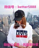 工厂李维斯网店代理_淘宝李维斯免费厂家一手货源图片