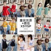 微商实体童装童鞋一手货源厂家直销一件代发招代理招加盟图片