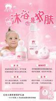 林志颖代言的红色小象适合多大宝宝用?怎么代理图片