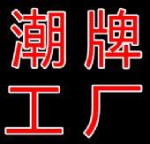 广州潮牌服饰档口潮牌工厂一件代发招代理