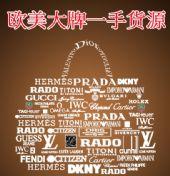 广州奢侈品服装鞋子微商货源原单包包皮带免费代理拿货一件代发