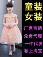 【新手看这里】微商实体淘宝专供童装女装一手货源 品牌批发厂家直销图片