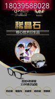中秋礼物批发 爱大爱稀晶石手机眼镜和林文正姿护眼笔护眼笔首选图片