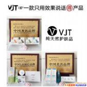 《VJT纯天然洗护用品》公司介绍,V皂代理费用