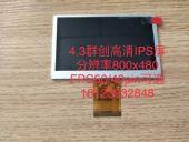 4.3寸800x480高清高亮全视角IPS液晶显示屏