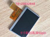 5寸800x480高清50pin工业液晶显示器