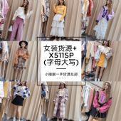 微商实体韩版高端女装厂家直销一手货源招代理招加盟图片
