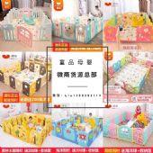 (儿童)品牌玩具 母婴用品 童装童鞋 一手货源 教客源引流图片