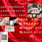 广州胤珊精诚表业主营各大品牌复刻,只做符合高端客户的精表,平民可接受的价格。