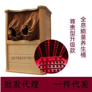 全息能量养生桶尊贵升级版(远红外足疗桶)