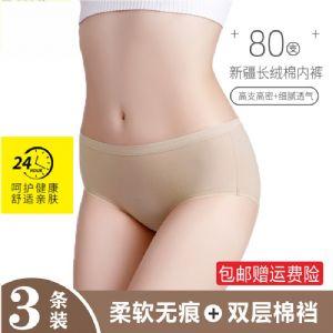 新款内裤女纯棉细腻柔软无痕内裤舒适透气中腰女士三角裤全棉内裤